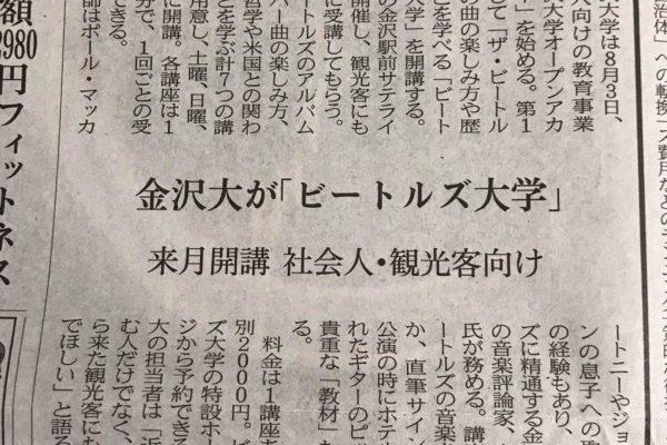 ビートルズ大学が日経新聞に掲載されました。