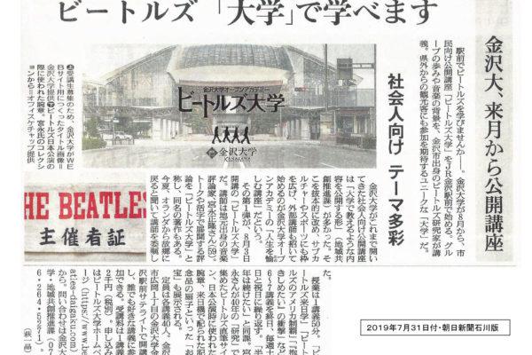 ビートルズ大学が朝日新聞に掲載されました。