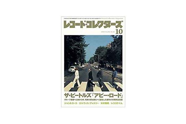 「ビートルズ来日学」レコード・コレクターズ10月号発売