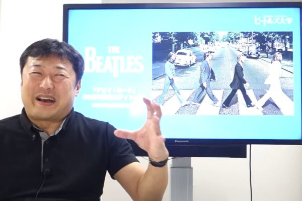 特別通信講座vol.3「アビーロードとは~コンセプト篇~」アビイ・ロード50周年記念エディション発売記念