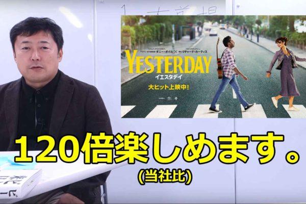 特別通信講座vol.8「映画YESTERDAY賞味法」その1<大前提篇>映画イエスタデイ公開記念