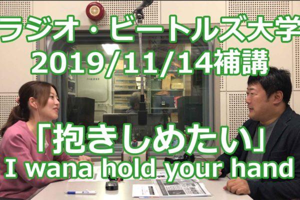 特別通信講座vol.17「ラジオビートルズ大学」2019/11/14補講『I wanna hold your hand』