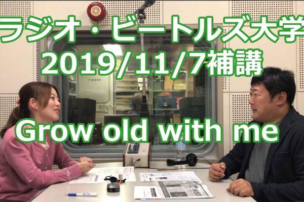 特別通信講座vol.16「ラジオビートルズ大学」2019/11/7補講『Grow old with me』