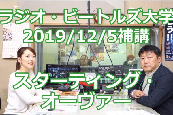2019/12/5アップ  ジョン・レノン追悼『スターティング・オーヴァー』賞味法