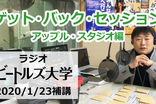 2020/1/23アップ 「ゲット・バック・セッション アップル・スタジオ編」