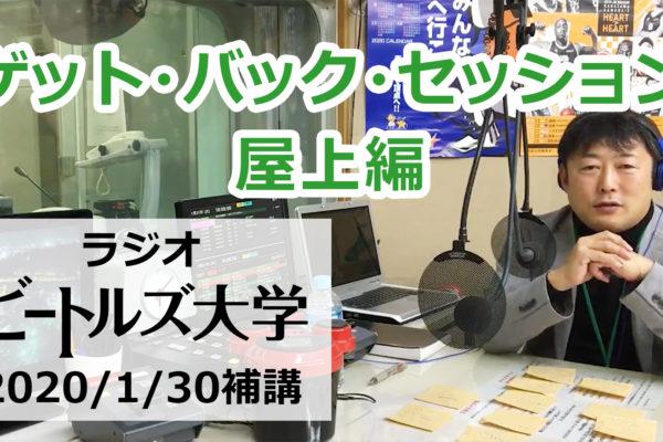 2020/1/30アップ 「ゲット・バック・セッション 屋上編」