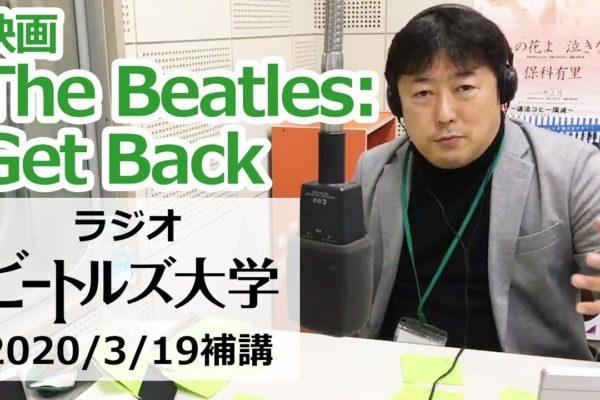 映画「The Beatles:Get Back」について