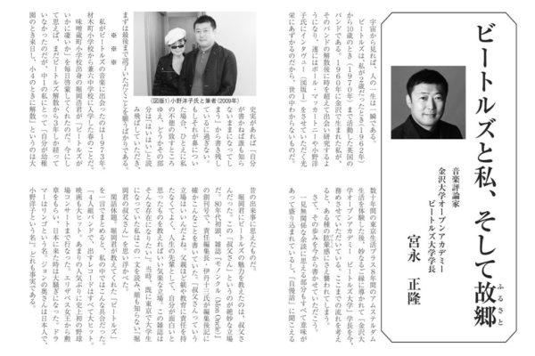 宮永学長の半生記、全21Pで掲載中。