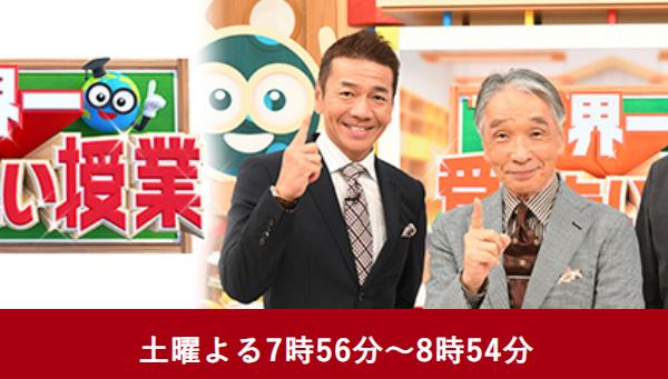 宮永学長が監修。日本テレビ土曜ゴールデン「世界一受けたい授業」ジョン・レノン回